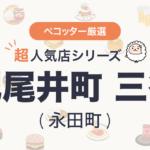 紀尾井町 三谷さんの予約の取り方、受付開始日・時間は?【予約困難な超人気店の予約方法】