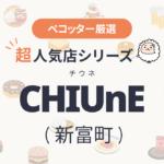 CHIUnE (チウネ)さんの予約の取り方、受付開始日・時間は?