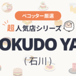 SHOKUDO YArnさんの予約の取り方、受付開始日・時間は?
