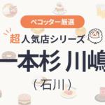 一本杉 川嶋さんの予約の取り方、受付開始日・時間は?【予約困難な超人気店の予約方法】