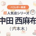 田中田 西麻布店さんの予約の取り方、受付開始日・時間は?【予約困難な超人気店の予約方法】