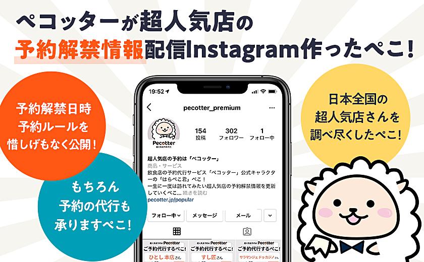 超人気店専用Instagramアカウント