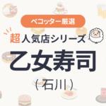 乙女寿司さんの予約の取り方、受付開始日・時間は?【予約困難な超人気店の予約方法】