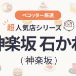 神楽坂 石かわさんの予約の取り方、受付開始日・時間は?【予約困難な超人気店の予約方法】